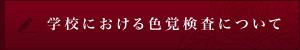 学校における色覚検査について